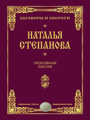 cover image of Любовная магия