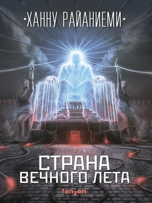 cover image of Страна вечного лета