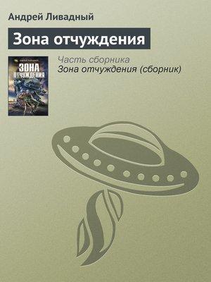 cover image of Зона отчуждения