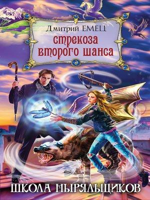 cover image of Стрекоза второго шанса