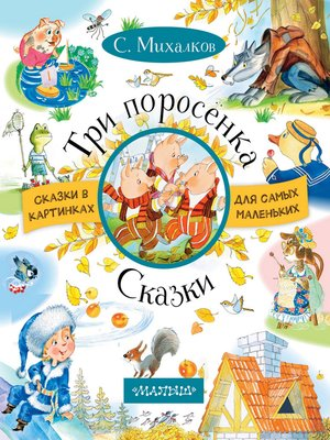 cover image of Три поросенка. Сказки