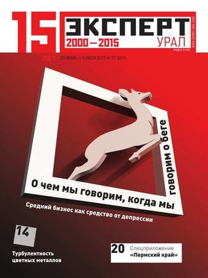 cover image of Эксперт Урал 27-2015