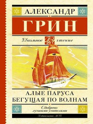 cover image of Алые паруса. Бегущая по волнам