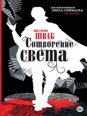cover image of Сотворение света