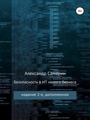 cover image of Безопасность в ИТ малого бизнеса