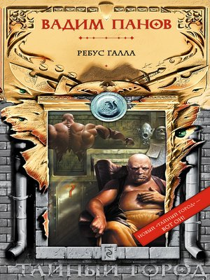 cover image of Ребус Галла