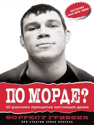 cover image of По морде? 50 дзенских принципов настоящей драки