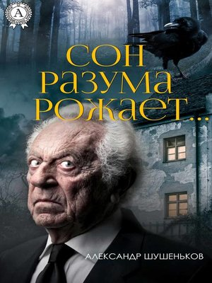 cover image of Сон разума рожает...