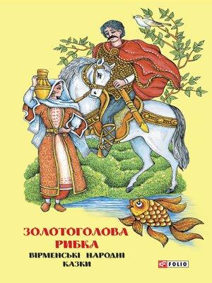 cover image of Казки добрих сусідів. Золотоголова рибка. Вірменські народні казки