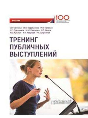 cover image of Тренинг публичных выступлений