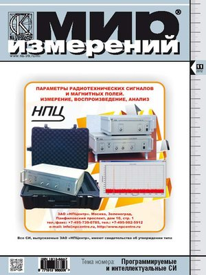 cover image of Мир измерений № 11 2012
