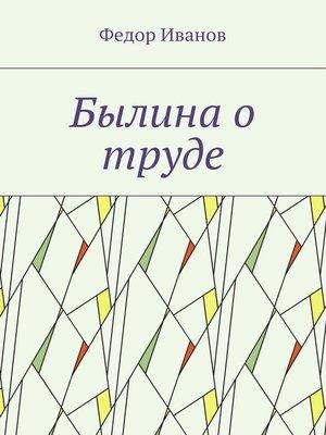cover image of Былина о труде