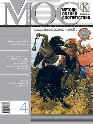 cover image of Методы оценки соответствия № 4 2008