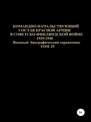 cover image of Командно-начальствующий состав Красной Армии в советско-финляндской войне 1939-1940 гг. Том 25