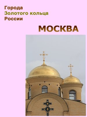 cover image of Москва