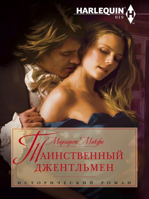 cover image of Таинственный джентльмен