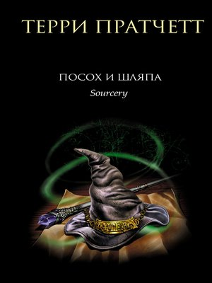 cover image of Посох и шляпа