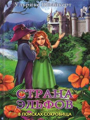 cover image of Страна эльфов. В поисках сокровища