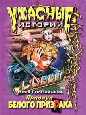 cover image of Нескучные каникулы