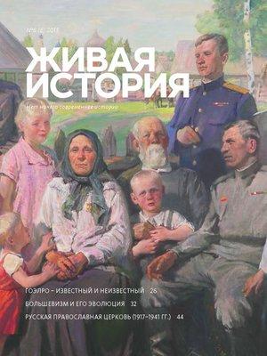 cover image of Живая история. № 6 (6) 2015 г.