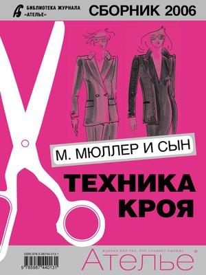 cover image of Сборник «Ателье – 2006». М.Мюллер и сын. Техника кроя