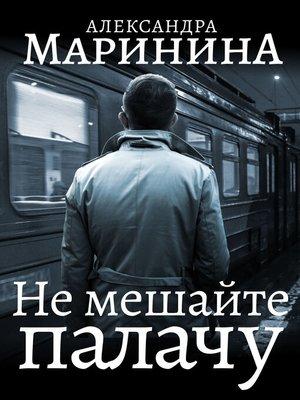 cover image of Не мешайте палачу