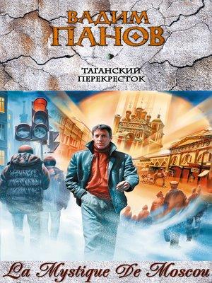 cover image of Таганский перекресток (сборник)