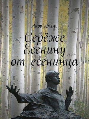cover image of Серёже Есенину отесенинца