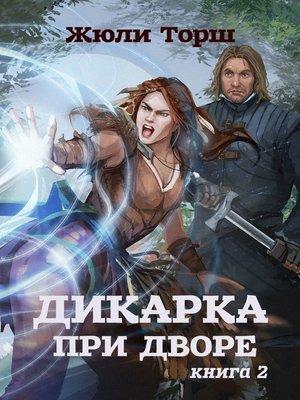 cover image of Дикарка при дворе. Книга 2