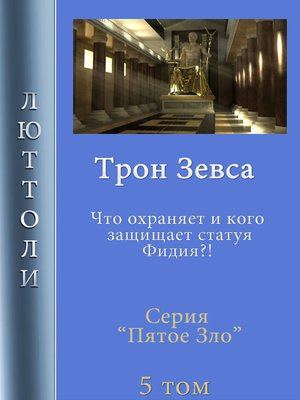 cover image of Трон Зевса