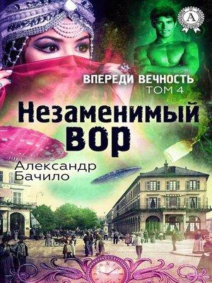 cover image of Незаменимый вор