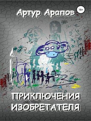 cover image of Приключения изобретателя