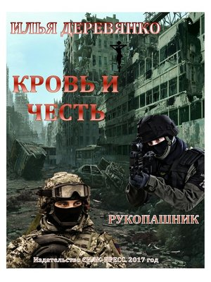 cover image of Рукопашник