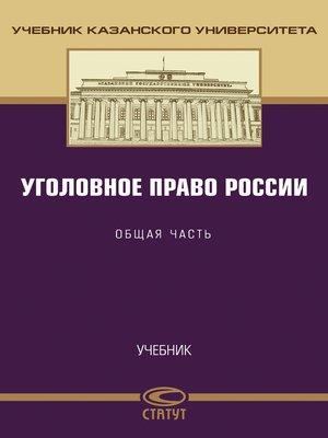 cover image of Уголовное право России. Общая часть