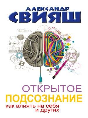 cover image of Открытое подсознание. Как влиять на себя и других. Легкий путь к позитивным изменениям