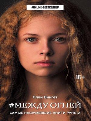 cover image of #Между Огней