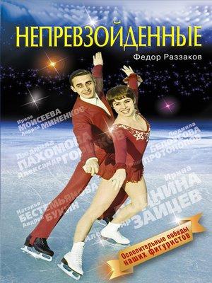 cover image of Непревзойденные
