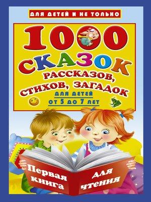 cover image of 1000 cказок, рассказов, стихов, загадок. Для детей от 5 до 7 лет