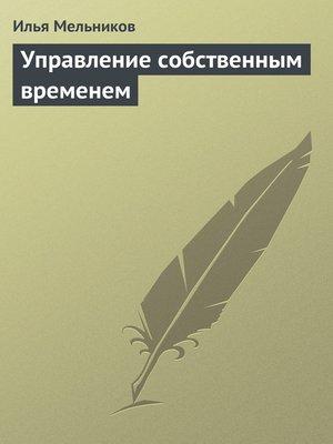cover image of Управление собственным временем