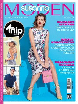 cover image of Сюзанна Моден № 06/2018