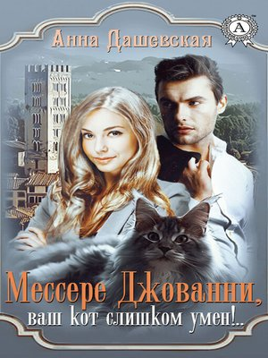 cover image of Мессере Джованни, ваш кот слишком умён!..