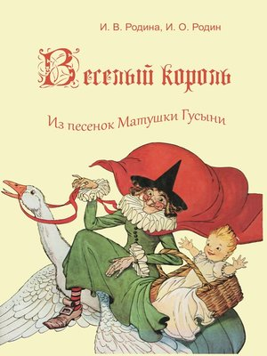 cover image of Веселый король
