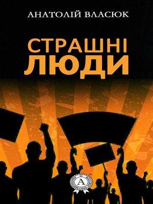 cover image of Страшні люди