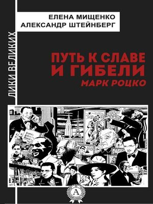 cover image of Путь к славе и гибели. Марк Роцко
