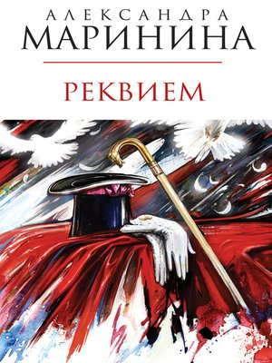 cover image of Реквием