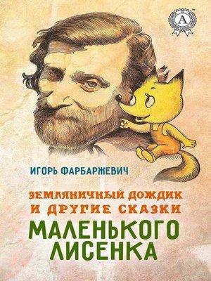 cover image of Земляничный дождик и другие сказки маленького Лисенка