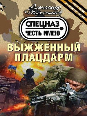 cover image of Выжженный плацдарм