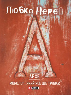 cover image of Архе