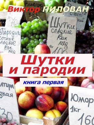cover image of Шутки и пародии. Книга первая