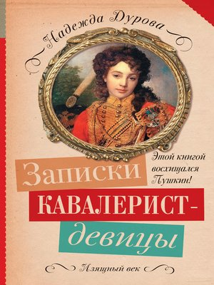 cover image of Записки кавалерист-девицы